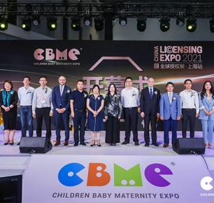2021 CBME孕婴童展盛大开幕:全域对接 赋能行业