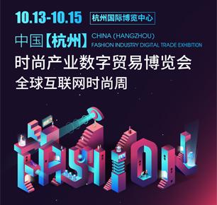 韩国时尚设计中心&时尚产业数字贸易博览会达成战