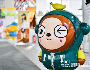 对接无限可能 2021中国童装品牌产业资源对接会圆
