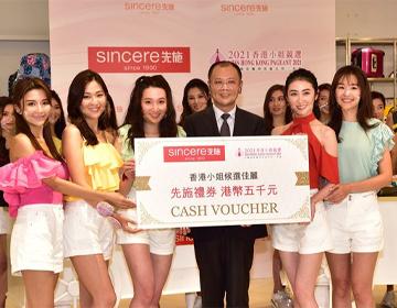 先施百货全力赞助《2021香港小姐竞选》