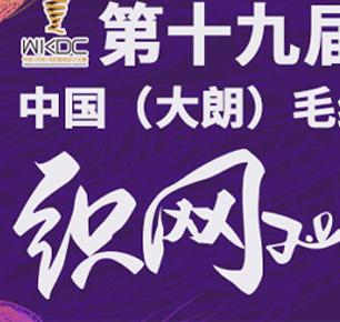 第十九届中国(大朗)毛织服装设计大赛将于2021年9月15日截止