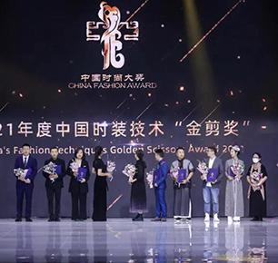 云裳小镇·2021中国时装技术奖获奖名单揭晓