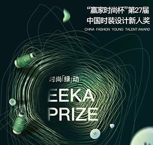 """时尚「绿」动 —— """"赢家时尚杯""""第27届中国时装设计新人奖评选启动"""