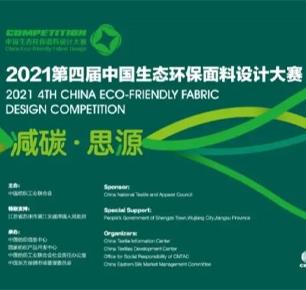 2021第四届中国生态环保面料设计大赛获奖名单正式发布