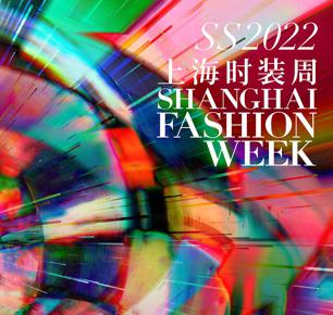 2022春夏上海时装周10月开启,精彩亮点抢先看
