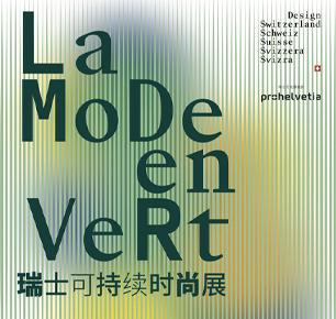 La Mode en Vert 瑞士可持续时尚展首次亮相上海时装周有料空间
