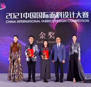 让创意更富价值,2021中国国际面料设计大赛圆满收官