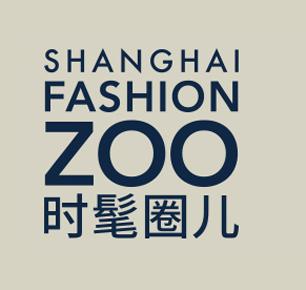 三大时尚界领军人物助力 ASHION ZOO时髦圈儿  时尚嘉年华六月魔都震撼来袭
