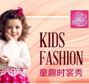 2018中国婴童展Kids Fashion Show商机无限,开展在即