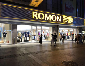 罗蒙新模式湖南长沙万达店盛大开业