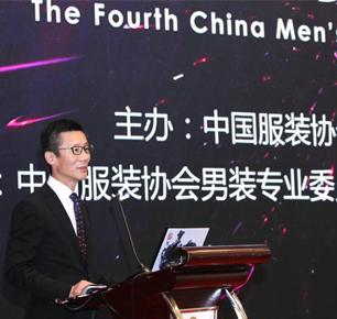 第四届中国男装高峰论坛在宁波举办