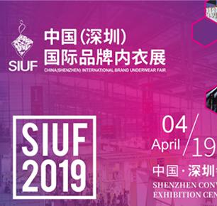 十大内衣产业代表集群集体亮相2019 SIUF,打造一站式全品类全链条内衣盛会