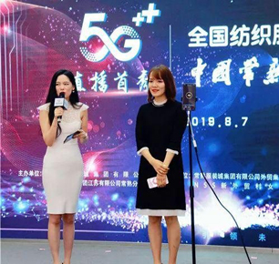 全国纺织服装产业带5G直播首秀今日亮相