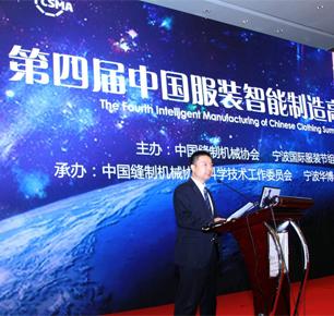 第四届中国服装智能制造高峰论坛:助推服装产业智能制造升级