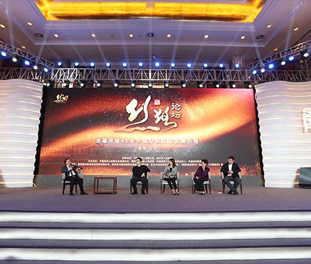 首届丝路论坛在湖州举行:回顾改革开放40年中国纺织