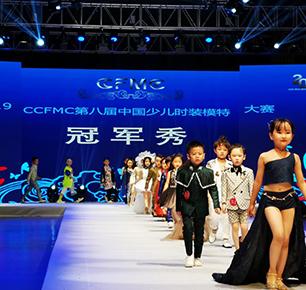 """少年时尚则中国时尚 —— 中国少儿时尚产业创新论坛发出""""青岛声音"""""""
