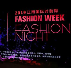 以时尚之名,助行业盛事丨2019江南国际时装周时尚之夜盛大举行