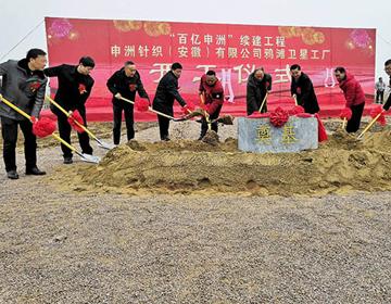 申洲针织(安徽)公司鸦滩卫星工厂项目签约奠基