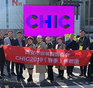 CHIC2019(秋季)福利来袭:组团报名带你直通展会