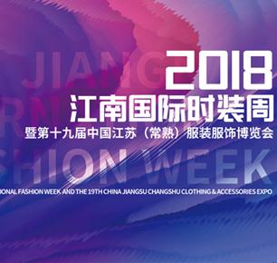 2018江南国际时装周即将启幕