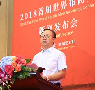 """孙瑞哲:实现纺织行业高质量发展需要""""四个坚持"""""""