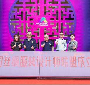 江南国际丝绸城面料区盛大开业暨2020中国丝绸服装新品流行趋势品鉴会