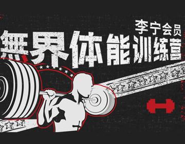 李宁無界会员体能挑战赛五城开炼