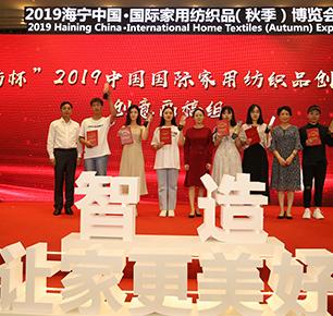 2019中国国际家用纺织品创意设计大赛颁奖典礼圆满落幕