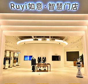 山东如意实现智慧升级,中国纺织服装产业科技融合新样本