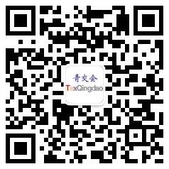 第32届中国青岛国际面料辅料纱线采购交易会(秋季)邀请函