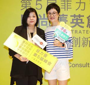 """探讨中国时尚业未来发展, 第五届""""菲力荟""""探索数字时代,创盈智能未来!"""