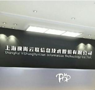 青浦品牌企业巡礼,逸尚云联信息技术有限公司受邀出席