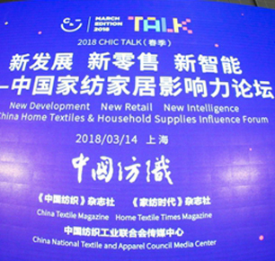 "【CHIC专题报道】""新发展 新零售 新智能"" —— 中国家纺家居影响力论坛成功举办"