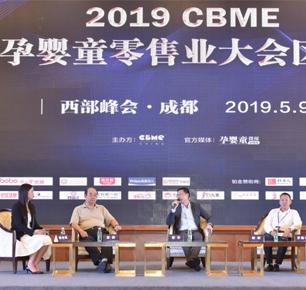 聚焦西部婴童产业发展  CBME区域峰会成都现场再创新高