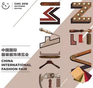 CHIC2018(秋季)|  匠心之姿,开启新制造时代