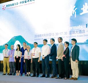 绿色 •  新业态|世界布商大会主题论坛在浙江绍兴柯桥召开