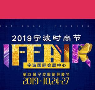 2019宁波时尚节筹备工作会议召开