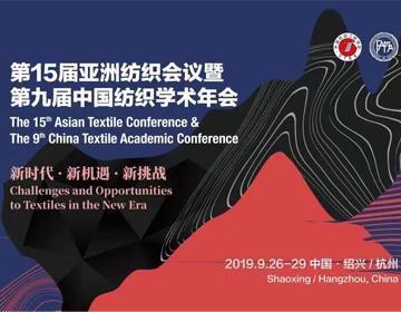 第15届亚洲纺织会议暨第九届中国纺织学术年会将于