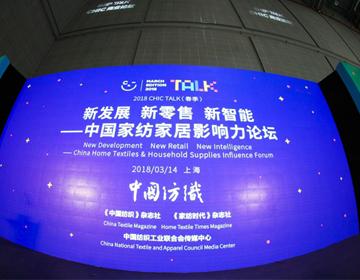 """【CHIC专题报道】""""新发展 新零售 新智能"""" ——"""