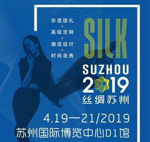 丝绸苏州2019博览会,你准备好了?