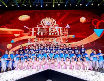2019即墨国际童装节盛大开幕