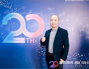 数造零售 • 智汇中台——伯俊软件20周年庆典暨用