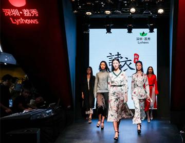 荔秀领跑深圳时尚,荔秀军团闪耀CHIC2018(秋季)展