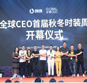 创创首届全球CEO秋冬时装周盛大开幕