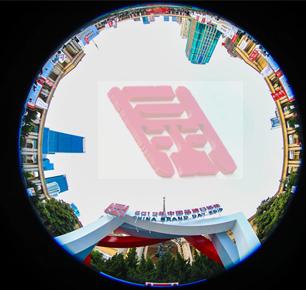 中国品牌建设高峰论坛在上海举行