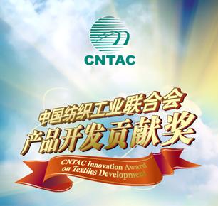 关于组织申报2019年度中国纺织工业联合会产品开发贡献奖的通知
