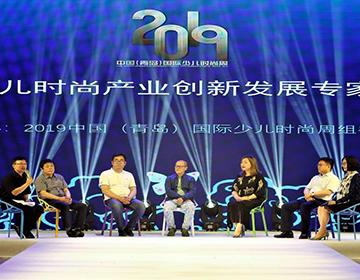 少年时尚则中国时尚 —— 中国少儿时尚产业创新论