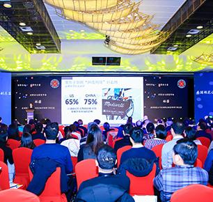 2018中国纺织创新年会:变局之中重塑新格局(上)