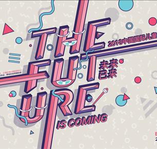未来已来 | 2018中国国际儿童时尚周国庆期间登陆上海