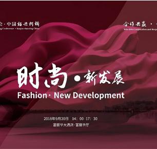 时尚 • 新发展 | 聚力全球时尚,探索纺织创新发展